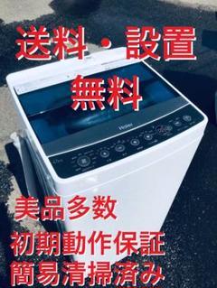 """Thumbnail of """"♦️EJ753B Haier全自動電気洗濯機 【2017年製】"""""""