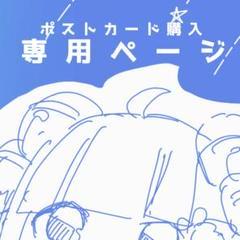 "Thumbnail of ""専用ページ/10枚ポストカードセット"""