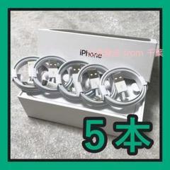 "Thumbnail of ""5本 高性能 充電器 純正品同等 ライトニングケーブル iPhone"""
