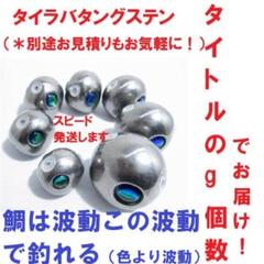 "Thumbnail of ""AN タングステン ヘッド【 150g ×3】 釣り 遊動式 タイラバ"""