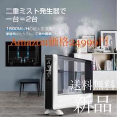 """Thumbnail of """"新品 送料無料 高性能加湿器 大容量16L 超音波式加湿器"""""""