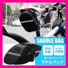 """Thumbnail of """"自転車用 サドルバッグ 防水 小物収納 簡単装着"""""""