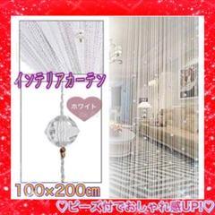 "Thumbnail of ""【人気】ひものれん ストーン付き インテリアカーテン 100×200 ホワイト"""