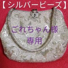 "Thumbnail of ""【清楚・上品( ≧∀≦)】シルバービーズ??総ビーズ 礼装・着物・ドレス"""