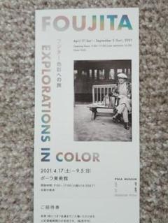 "Thumbnail of ""フジター色彩への旅 ポーラ美術館 招待券チケット1枚"""