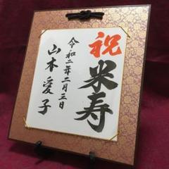 "Thumbnail of ""長寿お祝い用フォトアイテム【色紙掛(えんじ)付き】"""
