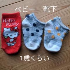 "Thumbnail of ""ベビー 靴下"""