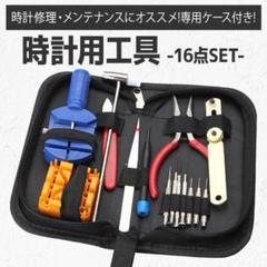 "Thumbnail of ""時計 修理工具 16点セット"""