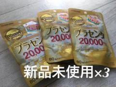"Thumbnail of ""プラセンタ20000 PREMIUM  80粒約20日分 3袋"""