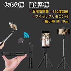 "Thumbnail of ""セルカ棒 自撮り棒 三脚 撮影  Bluetooth 写真 動画"""