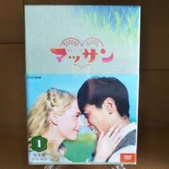"Thumbnail of ""「連続テレビ小説 マッサン 完全版 DVD-BOX 1〈3枚組〉」"""