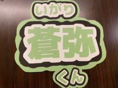 "Thumbnail of ""HiHiJet 猪狩蒼弥 うちわ文字"""