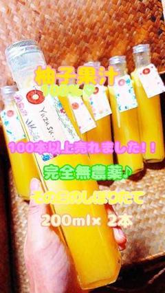 "Thumbnail of ""❤【200ml 1本】100%柚子果汁のみ完全無農薬❤"""