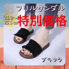 "Thumbnail of ""サンダル ダブルフリル 履きやすい 可愛い オトナ女子 ブラック 黒 軽量"""