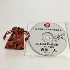 "Thumbnail of ""斎藤一人 水晶 大宇宙エネルギー療法 CD付き"""