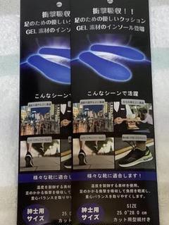 "Thumbnail of ""【期間限定特価】GELインソール メンズ 2足フリーサイズ まとめ買いOK!"""