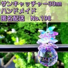 "Thumbnail of ""198.おまとめ割引あり!サンキャッチャー30㎜ 薄紫 ハンドメイド 匿名配送"""