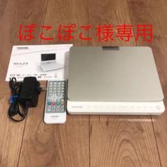"""Thumbnail of """"REGZA SD-BP900S レグザポータブルプレーヤー ブルーレイディスク"""""""