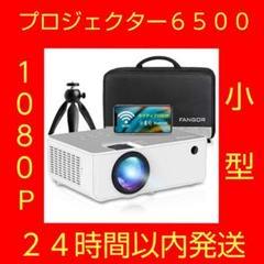 "Thumbnail of ""プロジェクター 6500ルーメン  1080P 小型 フルHD対応"""