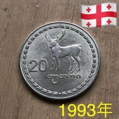 "Thumbnail of ""A712 【ジョージア】1993年20テトリ硬貨 シカ 鹿 動物コイン"""