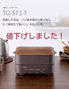 "Thumbnail of ""三菱 ブレッドオーブン MITSUBISHI TO-ST1-T"""