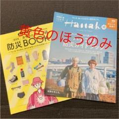 "Thumbnail of ""hanako4月号"""