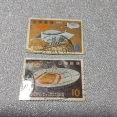 "Thumbnail of ""第18回東京オリンピック 記念切手 2枚セット 1964"""