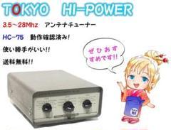 """Thumbnail of """"使い勝手がいい! TOKYO HI-POWER HC-75 3.5~28Mhz"""""""