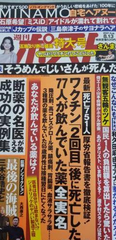 "Thumbnail of ""週刊ポスト 最新号"""
