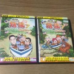 """Thumbnail of """"東野・岡村の旅猿7 プライベートでごめんなさい…"""""""