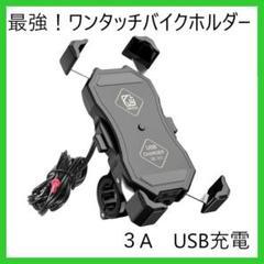 "Thumbnail of ""❤新品❤スマホ ホルダー バイク ワイヤレス 充電 携帯 ホルダー バイク用"""