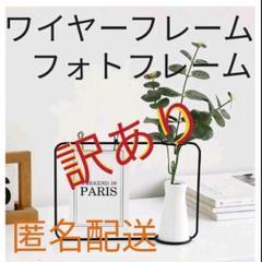 "Thumbnail of ""訳あり フォトフレーム ワイヤーフレーム 花瓶"""