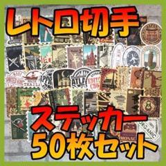 "Thumbnail of ""【50枚】レトロ切手デザイン ステッカー シール【新品】【送料無料】"""