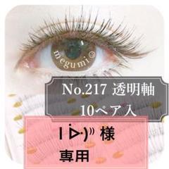 "Thumbnail of ""【l ᐕ)⁾⁾様専用】No.217透明軸:2箱 No.218:1箱 台湾まつけ"""