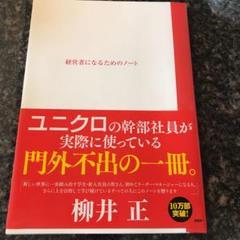 経営 者 に なる ため の ノート