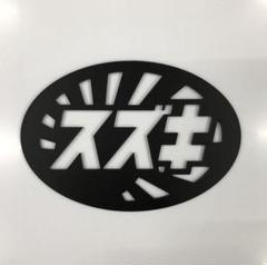 """Thumbnail of """"スズキカタカナエンブレム  サイズ:ヨコ80〜140mmサイズ変更可能!!"""""""
