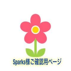 "Thumbnail of ""Sparks様ご確認用 専用ページ"""