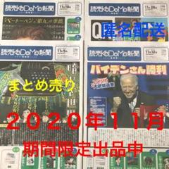 "Thumbnail of ""【今月限定出品】 読売こども新聞 2020年11月"""