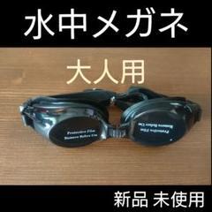 "Thumbnail of ""大人用 水中メガネ ブラック          ゴーグル プール 海水浴 浮き輪"""