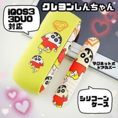 """Thumbnail of """"即日発送‼️クレヨンしんちゃん iQOS シリコーンケース iQOS3 3duo"""""""