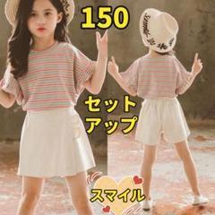 """Thumbnail of """"キッズセットアップ ボーダーTシャツ キュロットスカート  ショートパンツ150"""""""