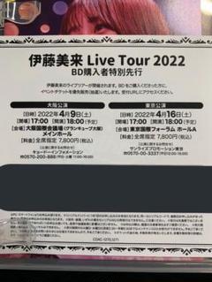 "Thumbnail of ""伊藤美来 Live Tour 2022 先行申込"""