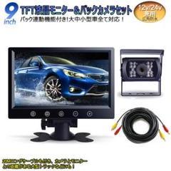 """Thumbnail of """"12V/24V兼用広角防水バックカメラ+9インチTFT液晶モニター 豪華セット"""""""