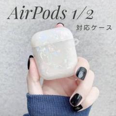 """Thumbnail of """"Airpodsケース エアーポッツ シェル エアポッツケース1/2代目"""""""