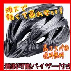 """Thumbnail of """"ブラック L 大人用 ヘルメット 男女兼用 通勤 通学 自転車 軽量"""""""
