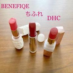"""Thumbnail of """"ベネフィーク ちふれ DHC"""""""