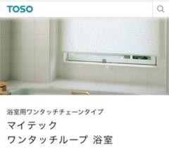 "Thumbnail of ""《新品》TOSO ロールスクリーン マイテック浴室 ワンタッチループ"""