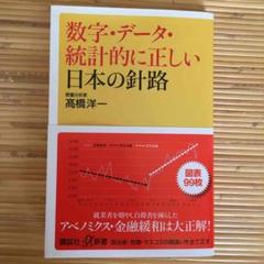 """Thumbnail of """"数字・データ・統計的に正しい日本の針路"""""""