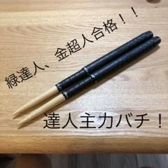 """Thumbnail of """"マイバチ  米ヒバ ロール処理特化 達人作 値下げしました!"""""""