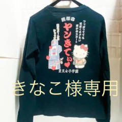 "Thumbnail of ""ハローキティ ロンT"""